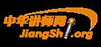 中华讲师网