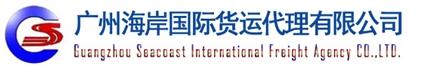 广州海岸是广州一级国际货运代理公司,主要介绍海岸国际货运代理业务,货代业务包括国际海运货代,国际空运货代,国际快递货代,广州散货拼箱,订仓、仓储、监装、拼箱、海运、空运、报关、拖车、保险及国际快递一条龙全方位高素质服务,广州海岸国际货代咨询热线02087374083