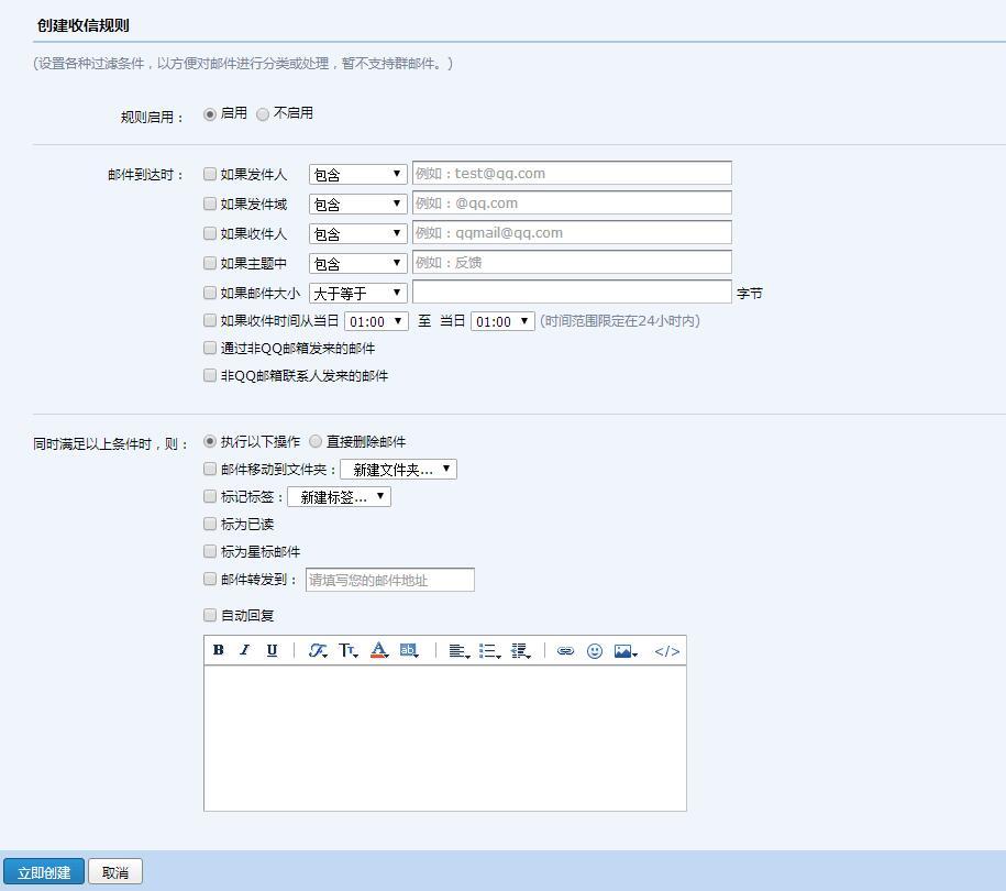 1.登陆自己的QQ,点击进入自己的QQ邮箱。或者是直接从网页上登陆进入也可以。 在百度搜索框输入qq邮箱,点击这个网站输入自己的账号密码,进入邮箱界面。  2.看到自己的QQ邮箱的名字了吧,在名字的下面有一个设置。点击一下。  3.点击后,进入,会看到上面的命令栏里有一个收信规则。再点击一下收信规则,进入。  4.