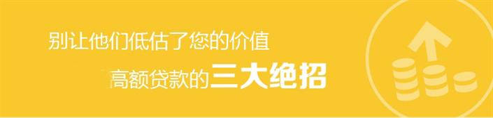 沈陽商業貸款最高額度_267上門貸