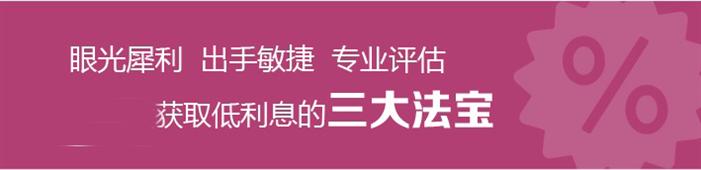 辽宁沈阳低利息贷款_267上门贷