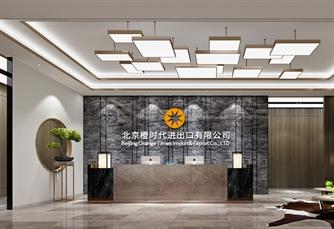 北京橙时代进出口有限公司