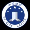 中国北京著名刑事辩护大律师-陈枢