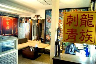 武汉龙族刺青堂