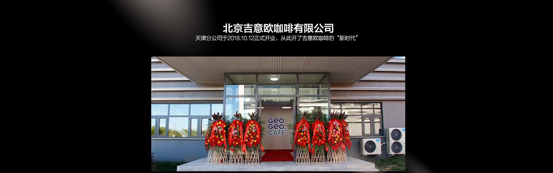 2018.10.12北京吉意欧咖啡有限公司天津工厂正式开业